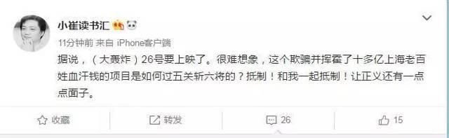 """崔永元微博再发声:和我一起抵制大轰炸网友 """"支持崔老师""""_凤凰"""