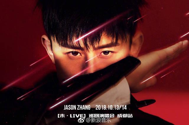 张杰2018未·live巡回演唱会成都站倒计时3天 官方海报曝光