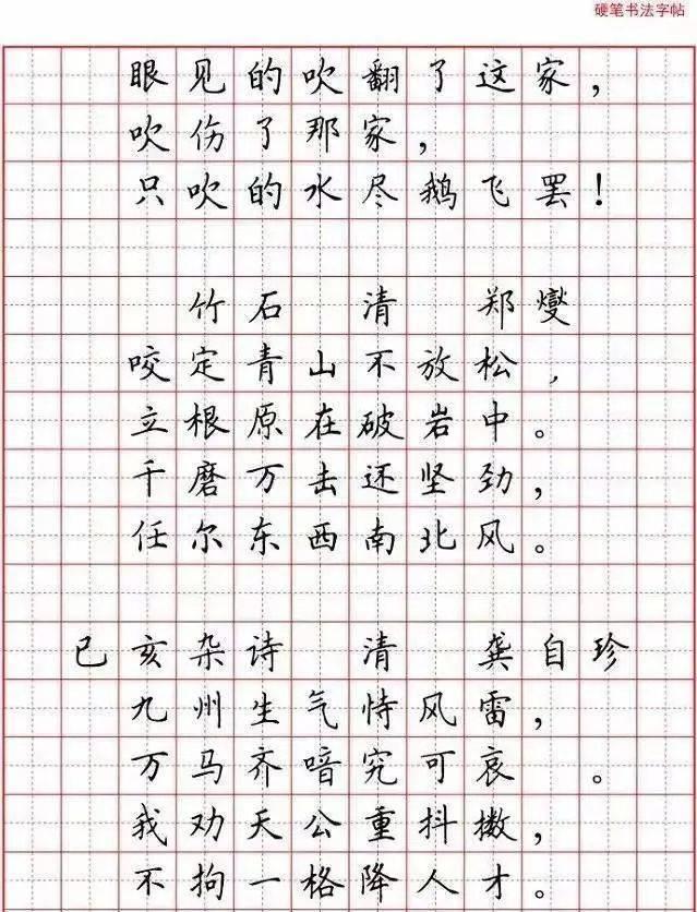 小学生必背古诗词80首(硬笔书法田字格版)路小学场香图片