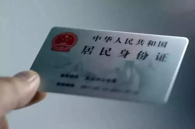 惠州人的身份证也可以申请电子版了!