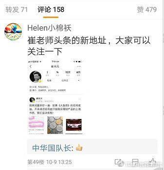 崔永元从新浪微博转到今日头条所带来的流量效应到底有多大?_七