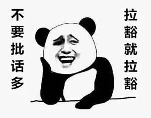 重庆话表情包,笑遭了图片
