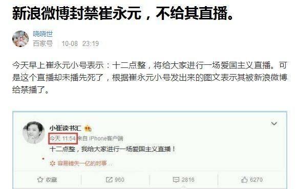 崔永元从新浪微博转到今日头条所带来的流量效应到底有多大?_凤