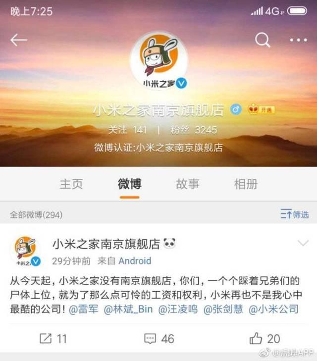小米回应南京旗舰店微博:账号被盗