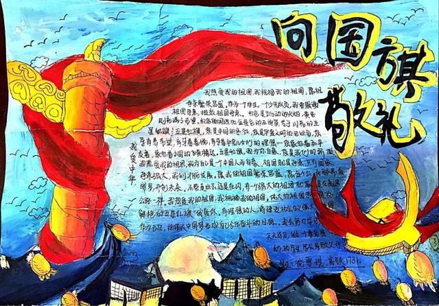 """【获奖名单】""""我的中国梦,向国旗敬礼""""主题手抄报优秀"""