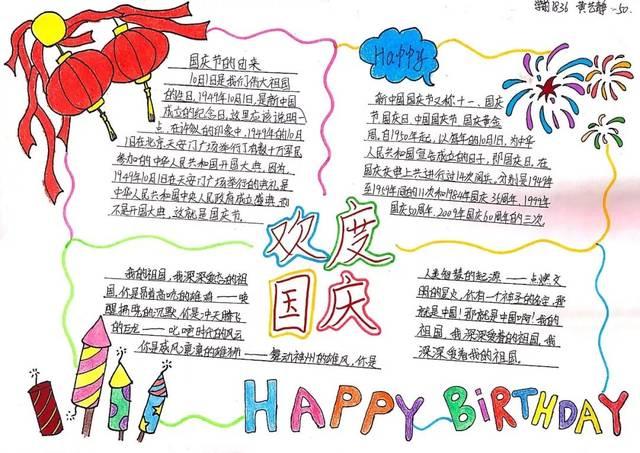 """【获奖名单】""""我的中国梦,向国旗敬礼""""主题手抄报优秀图片"""