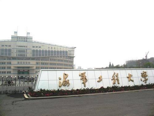 武汉海军工程学院_1999年,海军工程学院,海军电子工程学院合并组建海军工程大学.