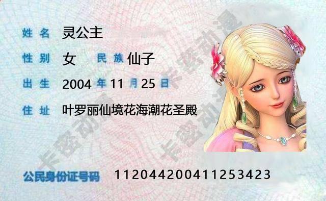 如果叶罗丽仙子有身份证,冰公主17岁!罗丽居然是最老的?图片