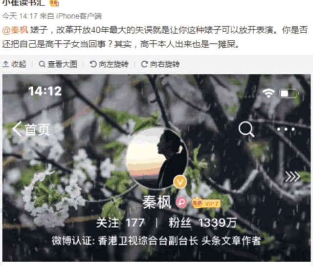 崔永元微博连续发文怼人·婊子 毫无廉耻 并且夸了她·