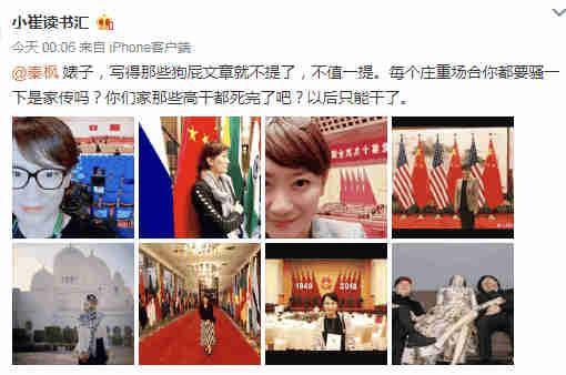 10月13号小崔读书汇发文称:秦枫婊子.两人就开始在微博互怼起来.