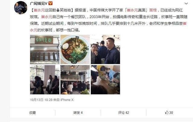 崔永元在传媒大学开面馆引关注价格惊喜高调做事低调做人获赞_凤