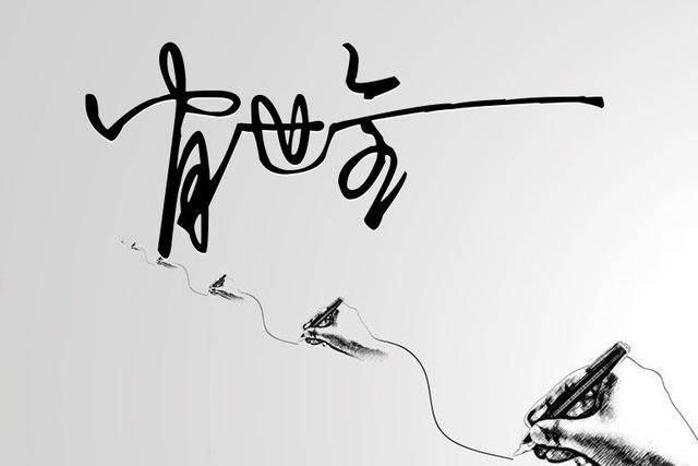 专属姓氏签名微信头像,完全免费设计.