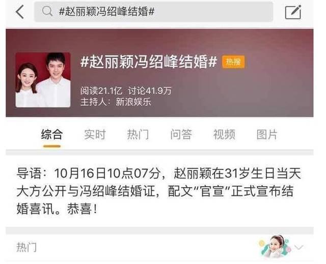 冯绍峰背景被扒家里果然有矿网友:赵丽颖嫁了个豪门啊_腾讯分分