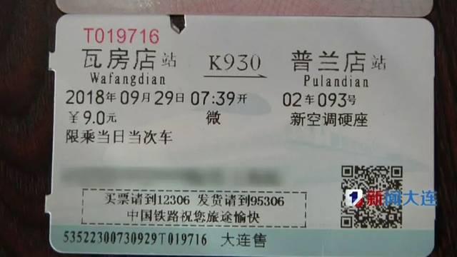 事发大连!一男一女4个月内坐火车逃票上百次!已经涉嫌犯罪