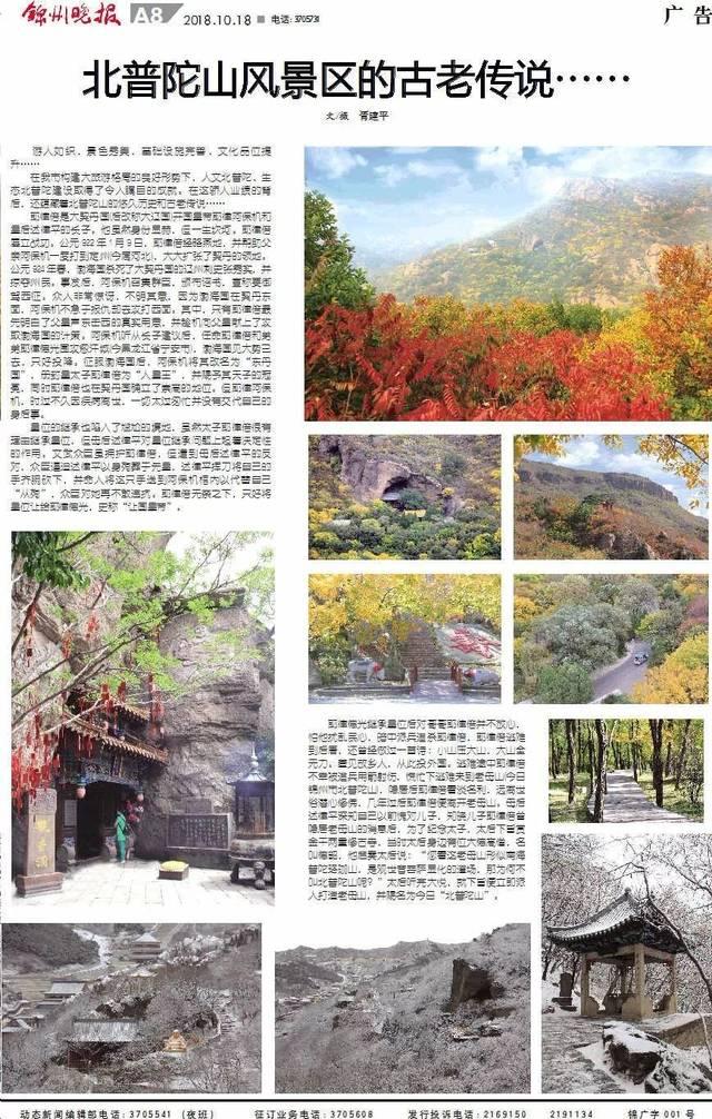 身为锦州人了解下 北普陀山风景区的古老传说……