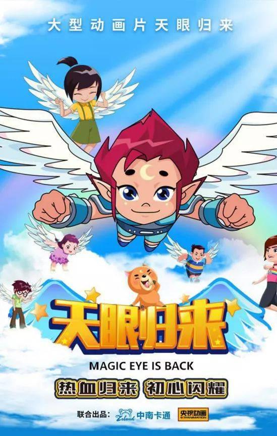 2018法国戛纳电视节开幕 中南卡通《天眼归来》、《乐乐来了》亮相中国优秀动漫推介会