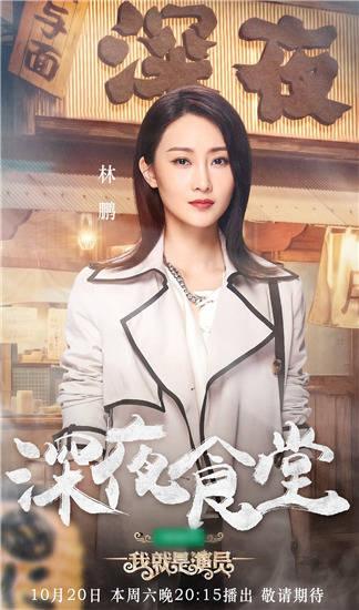在节目预告中,林鹏,刘欢,李晟三位演员将同台竞演,共同演出电视剧图片