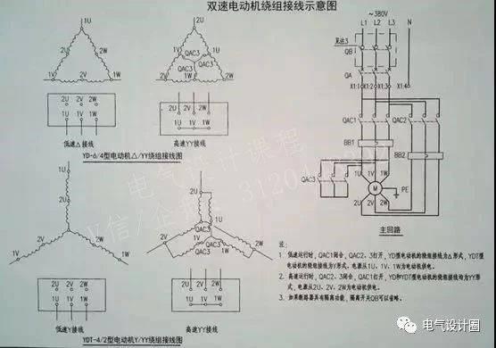2.yd -6/4 型电机(△/ yy绕组接线)定子绕组接线图