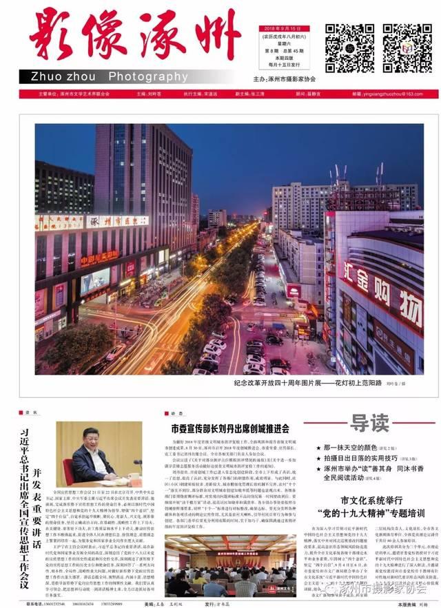 《影像涿州》第45期电子版报纸
