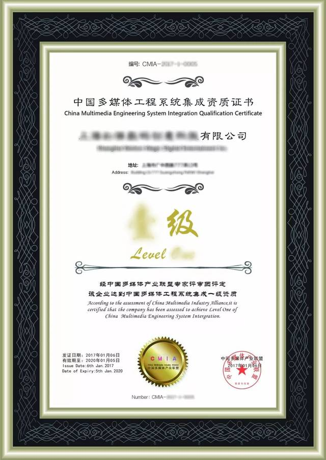 设计师沙龙,江南创意设计周 证书示例 中国多媒体工程系统集成资质图片