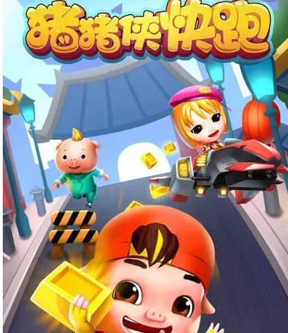 《猪猪侠快跑》微信上最好玩的跑酷小游戏