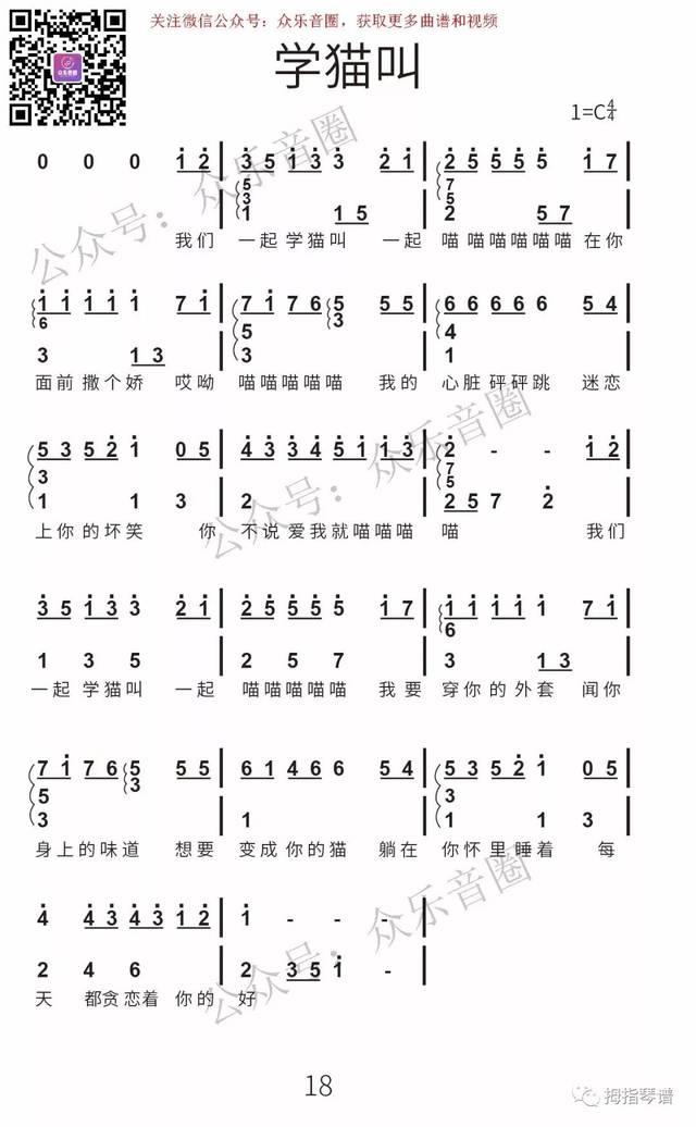 【拇指琴】【卡林巴】17音拇指琴《学猫叫》弹唱演奏教学图片