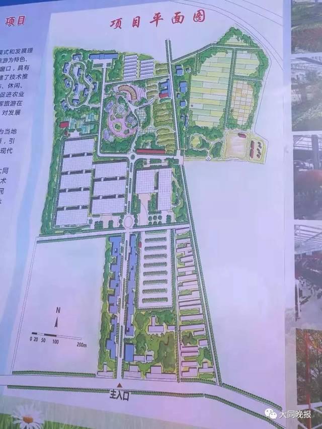 """大同市""""农业嘉年华项目""""今日开工建设!总建设规划1000"""