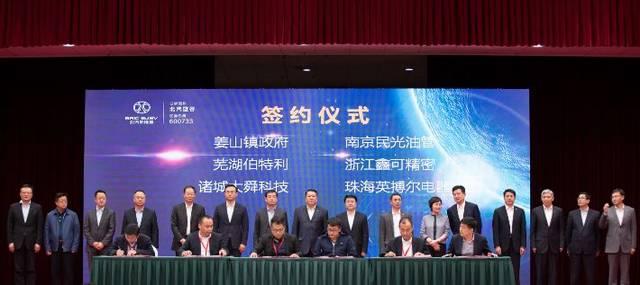 开放共享丨141家零部件企业来到北汽新能源供应链伙伴大会_北京赛
