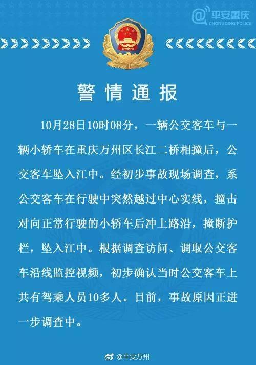 重庆大巴坠江事故高跟鞋女司机又一次躺枪  从此以后他成了KTM背后的男人|车坛头条1028