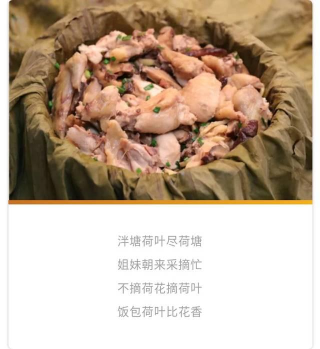 嫩屄高清_荷叶冬菇滑鸡嫩到爆汁!为这菜特意多吃了三碗饭