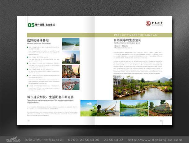 色彩画册设计对比-画册设计的排版顶级有海报设计中的结构组成图片