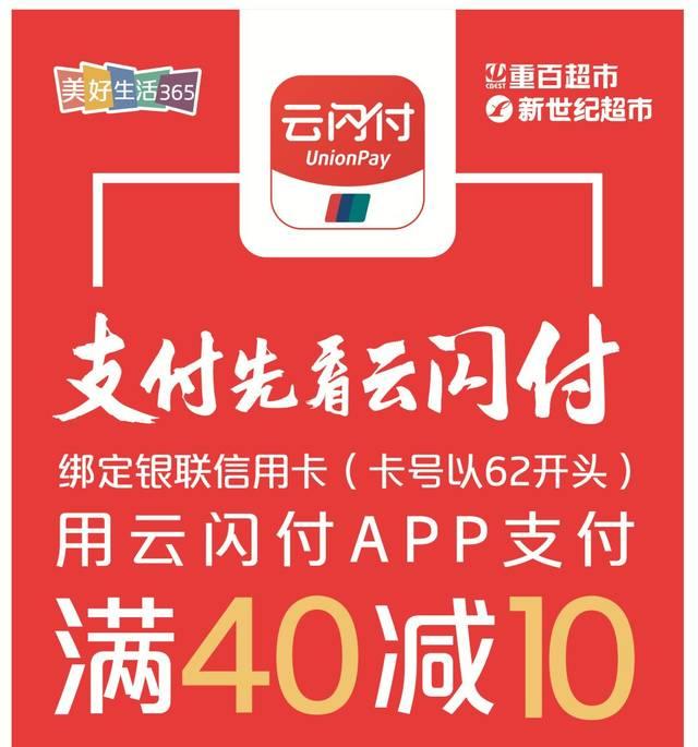 (绑定兴业银行银联62信用卡) 活动范围 重百新世纪超市重庆门店 活动