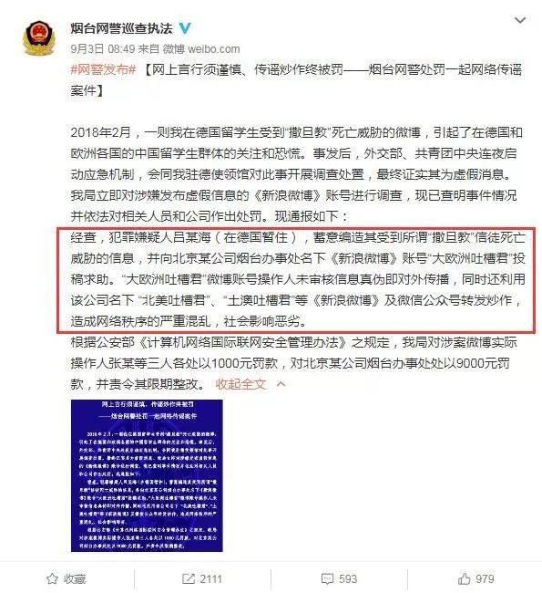 翡翠娱乐:又一个网红倒下!盘点2018年