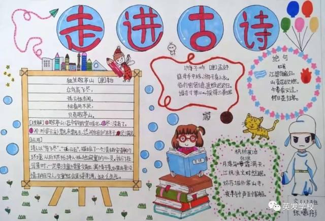 为了丰富孩子们的校园文化生活,进一步弘扬中华传统经典文化,英发学校举办了《寻迹古诗词》手抄报比赛,尽情展示我校学生的风采。  接到手抄报的比赛任务,各班的小选手在老师的指导下就忙乎开啦!孩子们构图的构图,查集料的查资料,个个发挥自己的聪明才干!短短的一个星期,孩子们的手抄报就新鲜出炉啦!孩子们板报内容丰富,版面设计新颖,有创意,一幅幅作品展示出了古诗词的魅力,同时也让我们看到孩子对古诗词的热爱。