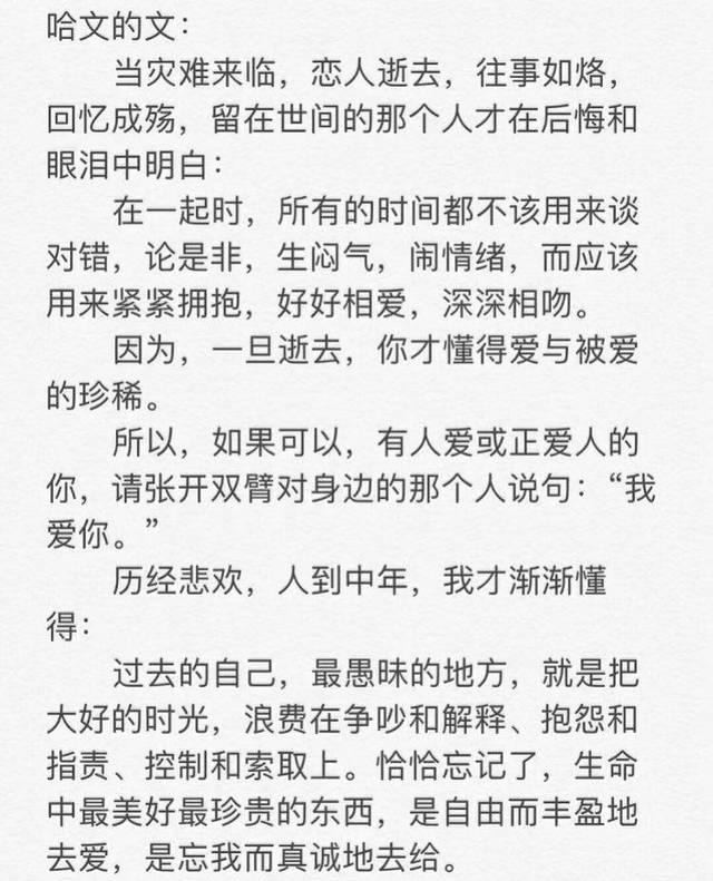 宣布李咏去世后3天哈文首更朋友圈短短15字尽显体面和好修养_凤凰