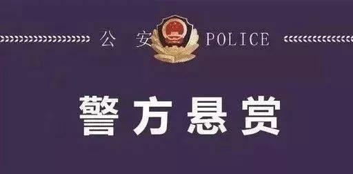 【扩散】悬赏通缉!一名肇庆在逃人员被通缉,见到这些人请立即报警!
