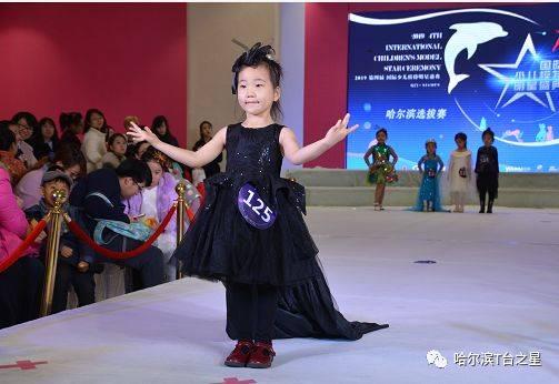 成绩>2019国际少儿模特明星盛典哈尔滨选拔赛暨哈尔滨t台之星11月