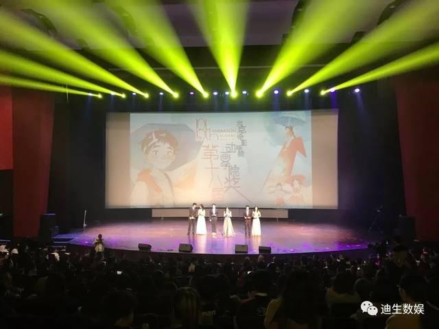 第十八届北京电影学院动画学院奖图片