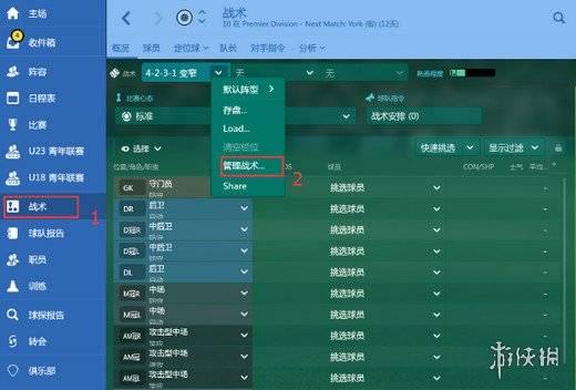 《足球经理2019》战术包放哪里?fm2019战术包使用方法