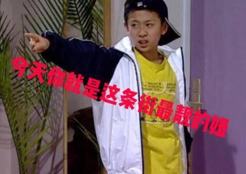 张一山为杨紫自制表情包:你是这条街最靓的妞图片