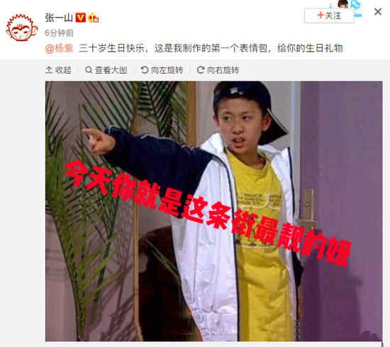 张一山为杨紫庆生:今天你是这条街最靓的妞图片