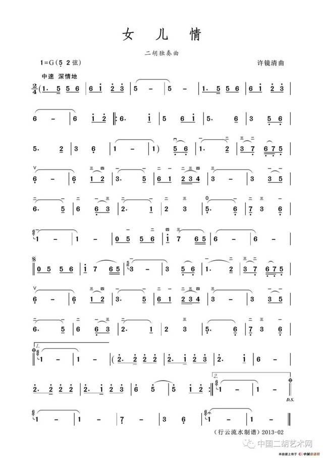 西游记精典音乐《女儿情》—古筝&二胡(附曲谱)图片