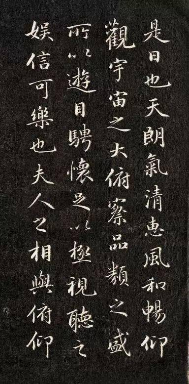 成亲王笔下的《兰亭序》,有着不一样的美!图片