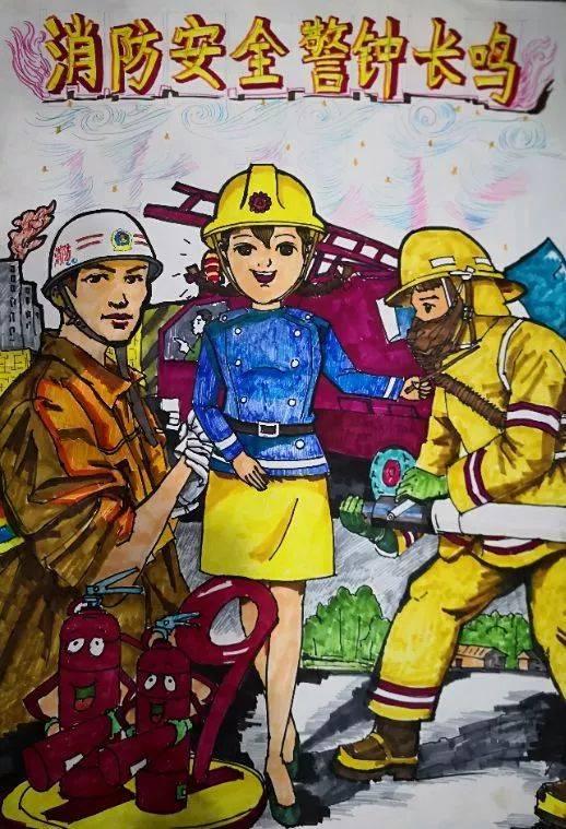 第三届儿童消防作文,绘画征集活动获奖情况出炉,快来找找你的名字!