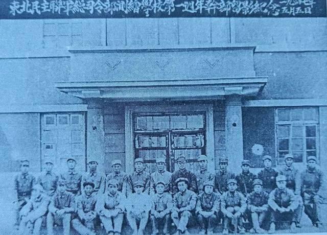 红色军测系列之五:东北民主联军总司令部测绘学校