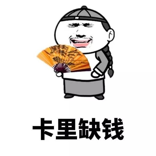 双十一没钱表情包图片