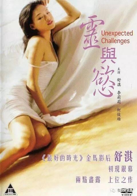 舒淇嫩穴裸体_美好的肉体,就这么献给了裸体写真和色情电影,《灵与欲》《玉蒲团之