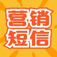 北京敬钰科技有限公司  短信营销平台可以作为营销渠道的原因