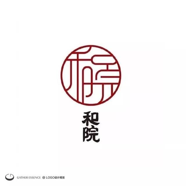 中式字体logo设计小集图片