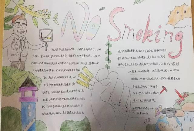 三风建设月 | 禁烟手抄报优秀作品展示